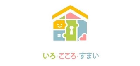 いろ・こころ・すまい|幸せ家族空間プログラム